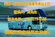 泉州到芜湖长途卧铺客车
