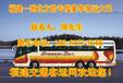福州到高邮长途大巴车专线