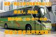 罗源到淮滨直达客车天天发车
