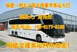 福州到新泰卧铺客车欢迎您