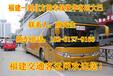 客车)惠安到白银直达汽车长途客车欢迎您