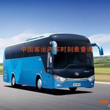 南京到陆良豪华卧铺大巴车图片