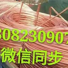 成轴三心电缆铝线回收Q成轴三心电缆铝线回收多少钱一公斤图片