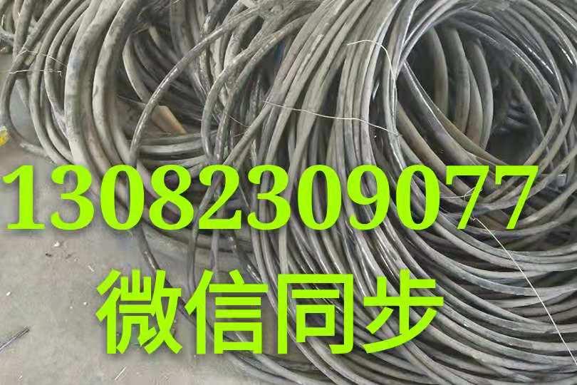 电缆回收价钱电话-德阳多少钱