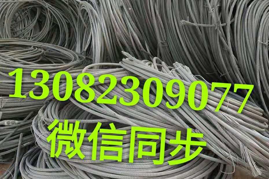带皮铝电缆多少钱一斤电话-吕梁本地电话