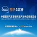 2019中国国际汽车零部件及汽车供应链展览会(CACSE)