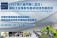 2020第六届中国(武汉)国际工业装配与自动化技术展览会