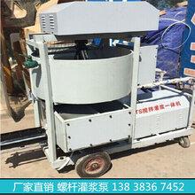 铁岭市水泥砂浆灌浆螺杆泵工作能力图片