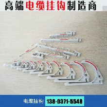 河南洛陽電纜掛鉤價格來電圖片