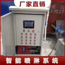 金昌噴淋智能控制系統生產廠家圖片