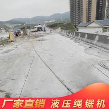 福建省廈門市繩鋸切割機施工工藝圖片