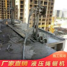 山東省濱州市繩鋸切割機型號圖片
