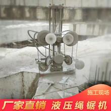 青海省海北州剛察縣液壓繩鋸機工作原理圖片