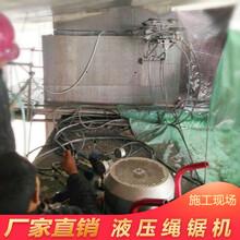 湖南省常德市武陵區繩鋸切割機施工工藝圖片