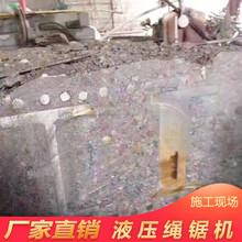 遼寧省丹東市寬甸滿族自治縣繩鋸機設備廠家圖片