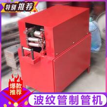 甘肅省定西市隴西縣不銹鋼制管機品質保證圖片