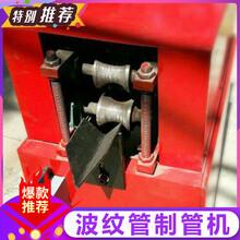 遼寧省遼陽市燈塔市預應力波紋管制管機工作效率圖片