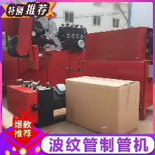 遼寧省朝陽市凌源市不銹鋼制管機有限公司圖片