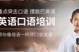 金华成人英语培训机构上元外语专业培训班