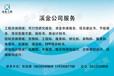 仙游县精心编制旅游景区概念规划-的公司