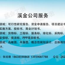 柞水县团队打造社会稳定风险评估报告公司-权威编制