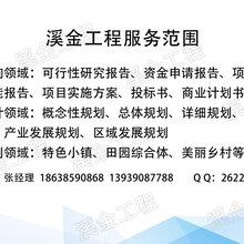 泗阳县专业编写田园综合体年度实施方案-范文