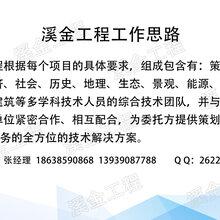 大竹县加急制作田园综合体项目发展规划公司-高质量
