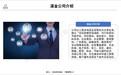 黎川县编制省级示范物流园区创建申报项目实施方案-专业策划