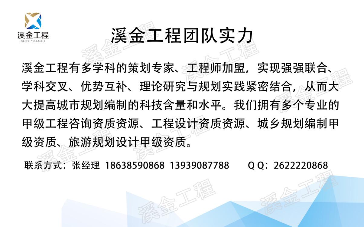 涿州市做工业园概念规划公司-范文
