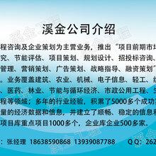 辽阳市精心编制田园综合体年度实施方案-科学严谨
