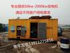 本地發電機出租柴油發電機供應、本地發電機出租(低價)出租