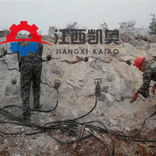 采石场开石机大块岩石解体劈裂器电动劈石机芜湖图片