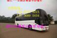 新昌到广州的直达汽车(客车)几点出发?每天几班
