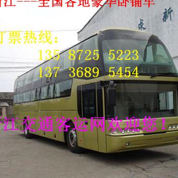 长兴到虞城的卧铺客车汽车票价多少