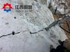 岩石劈山机开山挖石头机械大型岩石劈裂机