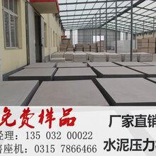 辽宁营口高强水泥板低价供应