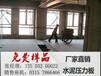 遼寧本溪水泥纖維板廠報價