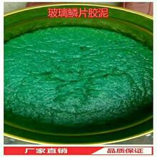 厂家直销环氧树脂胶泥玻璃鳞片胶泥图片