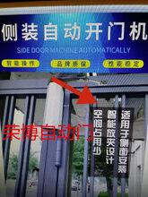 重慶市開門機原裝,電動門電機,平移門電機,平開門機,批發零售優惠報價圖片