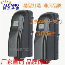 重慶市阿爾卡諾別墅輪式電動開門機安裝及維修點開門機安裝圖片