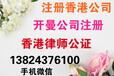 香港律師公證文件類型以及清單