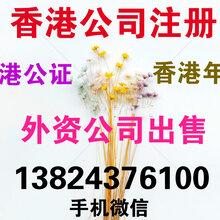 香港公司开户须知,香港公司公证办理