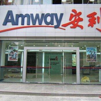 北京安利專賣店地址安利公司服務熱線