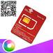 供应全国通用物联卡/无月租物联流量卡/共享设备物联卡