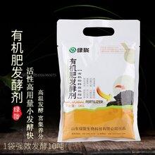 绿陇有机肥发酵剂禽畜粪便秸秆发酵剂