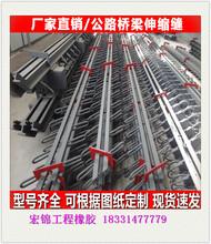 厂供桥梁伸缩缝40型80型桥面伸缩缝变形缝优游平台注册官方主管网站配160型图片