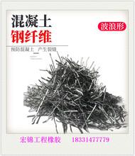 厂销钢纤维混凝土加固钢纤维波浪形端钩性钢纤维伸缩缝用图片