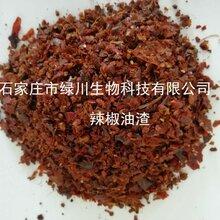 供应辣椒油粕家禽蛋鸡专用辣椒油渣各种饲料原料图片