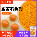蛋黃著色劑葉黃素粉末天然萬壽菊提取物代替加麗素斑蝥黃