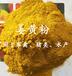 姜黃粉姜黃素姜黃粕天然飼料原料飼料著色飼料載體調節腸道